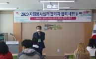 경상북도 서부권 협력 네트워크