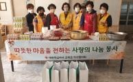 대한적십자 경북지사 군위지구 적라봉사회
