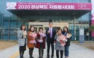 2020경북자원봉사대회